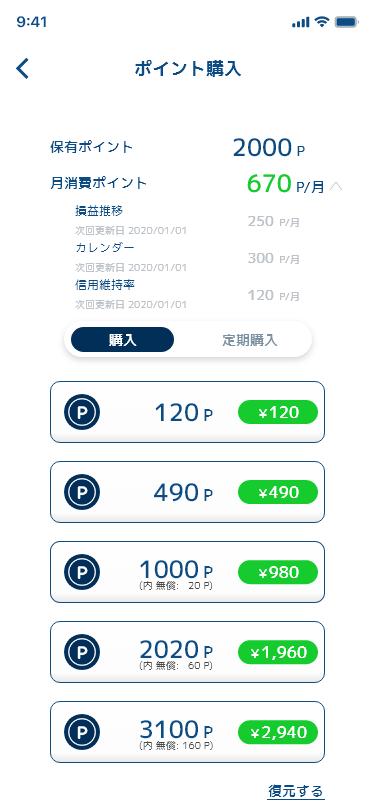 【株view】資産管理アプリの株viewのレビュー!myTradeの後継アプリ!5