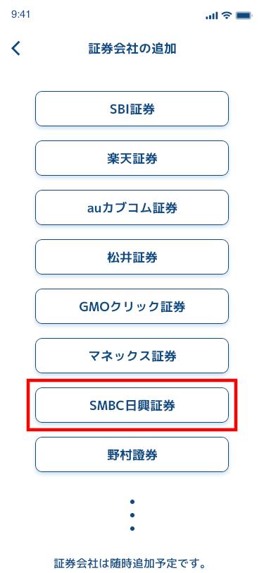 日興 証券 ログイン smbc